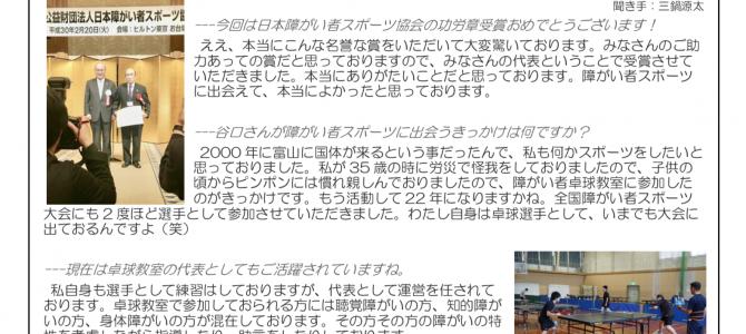 えがおだより2018年春号発行しました。
