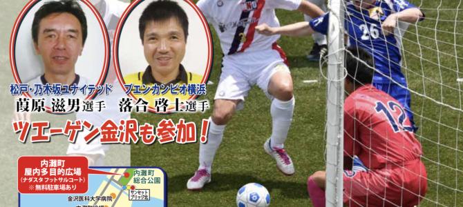 ブラインドサッカー石川(仮)を応援しよう! 見学・体験会参加者を募集
